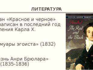 ЛИТЕРАТУРА Роман «Красное и черное» был написан в последний год правления Кар