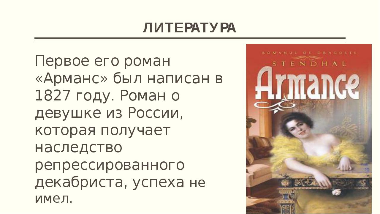 ЛИТЕРАТУРА Первое его роман «Арманс» был написан в 1827 году. Роман о девушке...