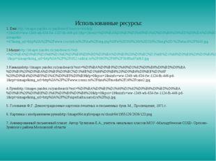 Использованные ресурсы: 1. Ежи http://images.yandex.ru/yandsearch?source=wiz&