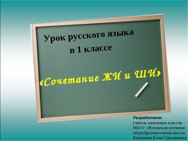 Урок русского языка в 1 классе «Сочетание ЖИ и ШИ» Разработала: учитель начал...
