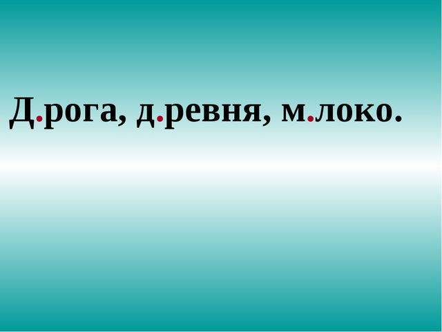 Д.рога, д.ревня, м.локо.