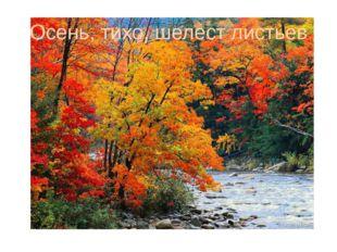 Осень, тихо, шелест листьев