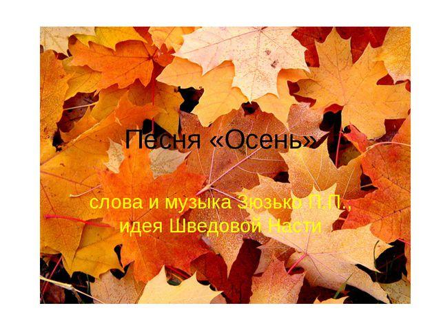 Песня «Осень» слова и музыка Зюзько П.П., идея Шведовой Насти