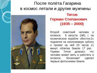 Адриян Николай Григорьевич (1929 – 2004) Третий летчик-космонавт 11 - 15 авгу