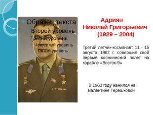 Комаров Владимир Михайлович (1927 – 1967) 12 – 13 октября1964 г. совершил кос