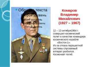Феоктистов Константин Петрович (1926 – 2009) Родился в г. Воронеже. 12-13 окт