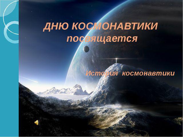 Королёв Сергей Павлович (1907-1966 г.) Академик, советский конструктор ракетн...