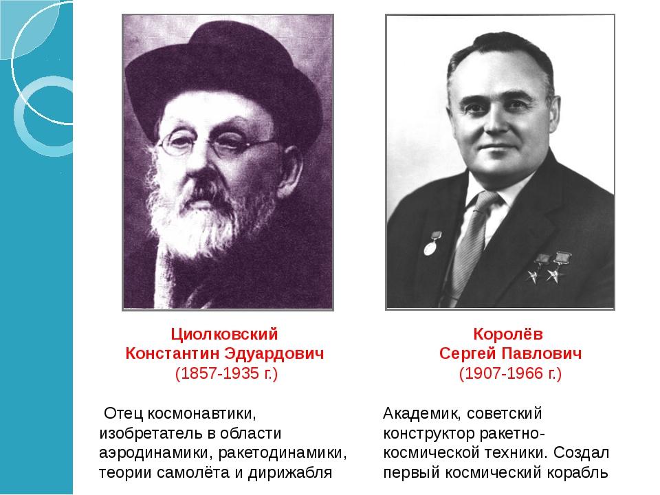 Первыми в космосе побывали животные Белка и Стрелка - советские собаки-космон...