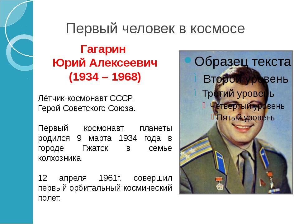 Титов Герман Степанович (1935 – 2000) Второй советский человек в космосе. 6...