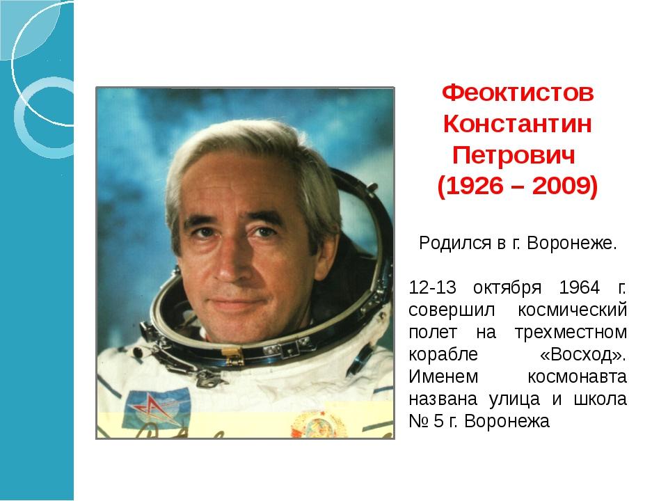 Леонов Алексей Архипович (30.05.1934 г.) 18 марта 1965 г. первым в мире совер...