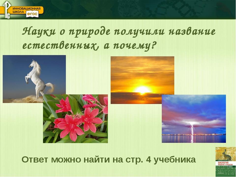 Науки о природе получили название естественных, а почему? Ответ можно найти н...