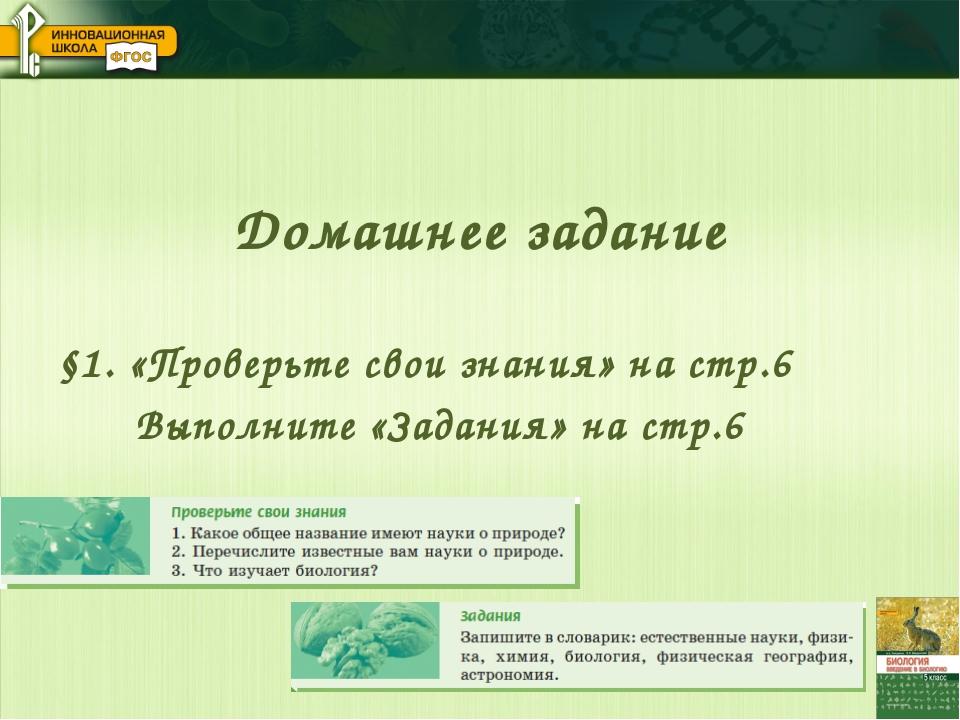 Домашнее задание §1. «Проверьте свои знания» на стр.6 Выполните «Задания» на...