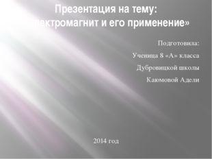 Презентация на тему: «Электромагнит и его применение» Подготовила: Ученица 8