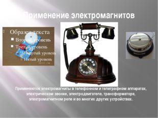Применение электромагнитов Применяются электромагниты в телефонном и телеграф