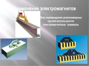 Применение электромагнитов Для перемещения длинномерных грузов используются э