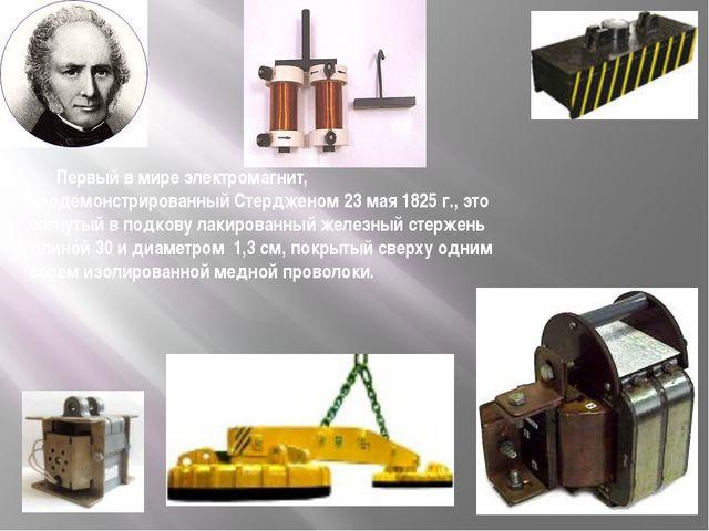 Первый в мире электромагнит, продемонстрированный Стердженом 23 мая 1825 г.,...