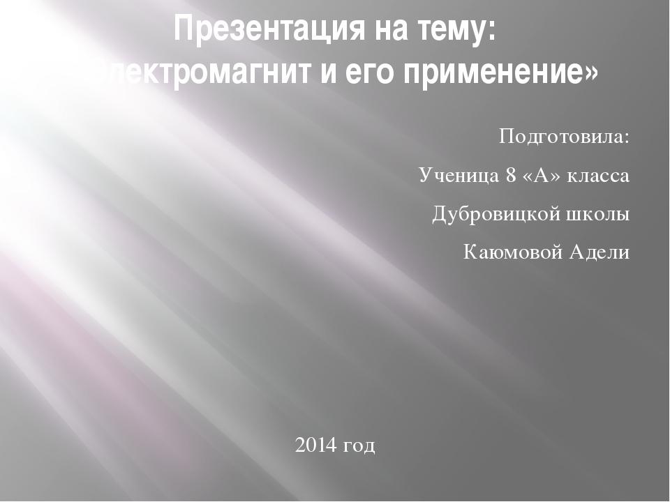 Презентация на тему: «Электромагнит и его применение» Подготовила: Ученица 8...