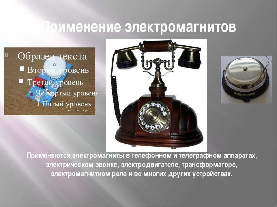 Применение электромагнитов Применяются электромагниты в телефонном и телеграф...