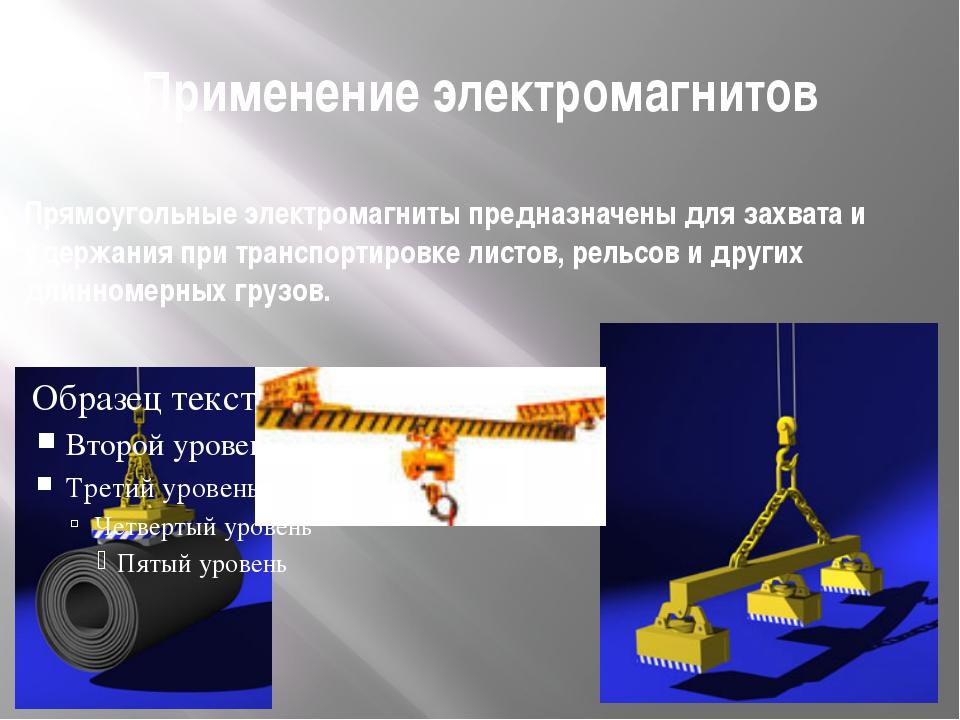 Применение электромагнитов Прямоугольные электромагниты предназначены для зах...