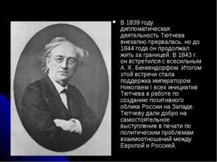 В 1839 году дипломатическая деятельность Тютчева внезапно прервалась, но до 1