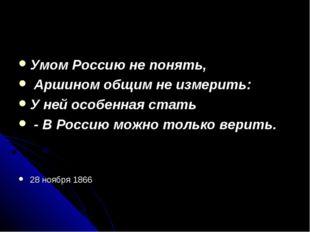 Умом Россию не понять, Аршином общим не измерить: У ней особенная стать - В Р