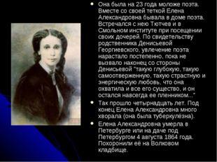 Она была на 23 года моложе поэта. Вместе со своей теткой Елена Александровна