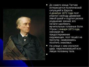 До самого конца Тютчев интересуется политической ситуацией в Европе. 4 декабр