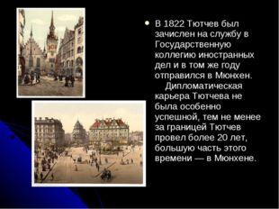 В 1822 Тютчев был зачислен на службу в Государственную коллегию иностранных д