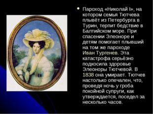 Пароход «Николай I», на котором семья Тютчева плывёт из Петербурга в Турин, т
