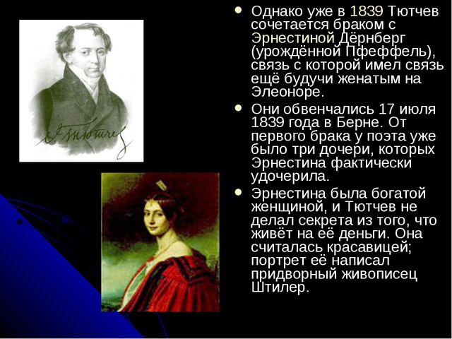 Однако уже в 1839 Тютчев сочетается браком с Эрнестиной Дёрнберг (урождённой...