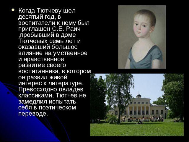 Когда Тютчеву шел десятый год, в воспитатели к нему был приглашен С.Е. Раич ,...