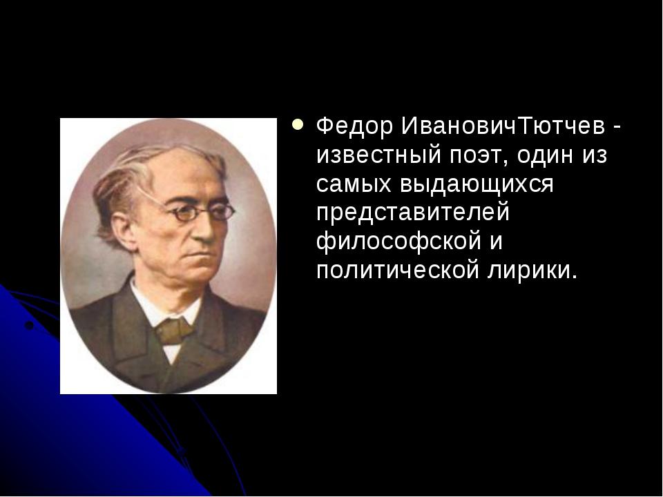 Федор ИвановичТютчев - известный поэт, один из самых выдающихся представителе...