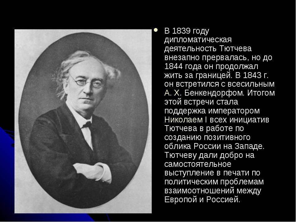 В 1839 году дипломатическая деятельность Тютчева внезапно прервалась, но до 1...