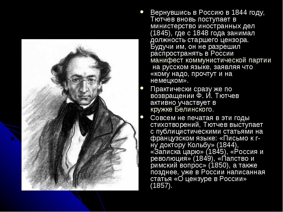 Вернувшись в Россию в 1844 году, Тютчев вновь поступает в министерство иностр...