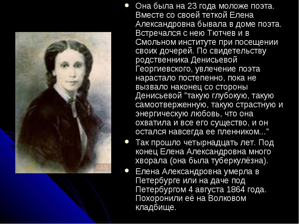 Она была на 23 года моложе поэта. Вместе со своей теткой Елена Александровна...