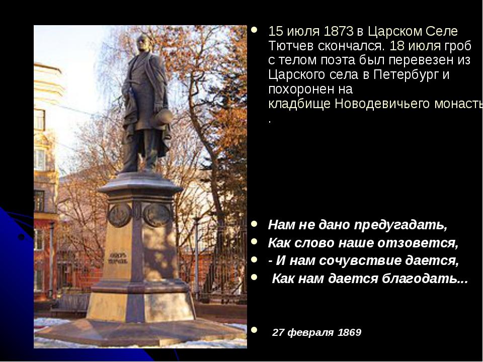 15 июля 1873 в Царском Селе Тютчев скончался. 18 июля гроб с телом поэта был...
