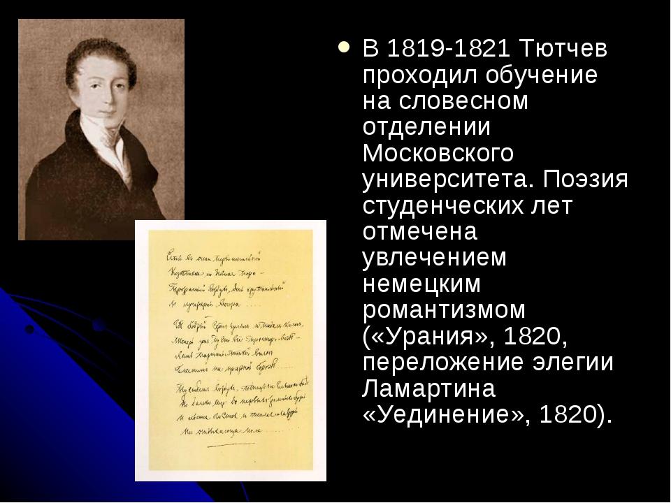В 1819-1821 Тютчев проходил обучение на словесном отделении Московского униве...