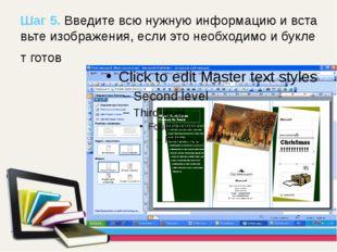 Шаг 5. Введите всю нужную информацию и вставьте изображения, если это необход