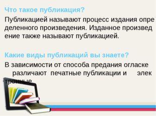Что такое публикация? Публикацией называют процесс издания определенного про