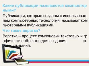 Какие публикации называются компьютерными? Публикации, которые созданы с исп