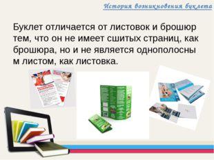 История возникновения буклета Буклет отличается от листовок и брошюр тем, что