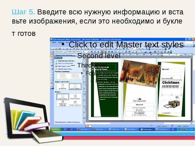 Шаг 5. Введите всю нужную информацию и вставьте изображения, если это необход...