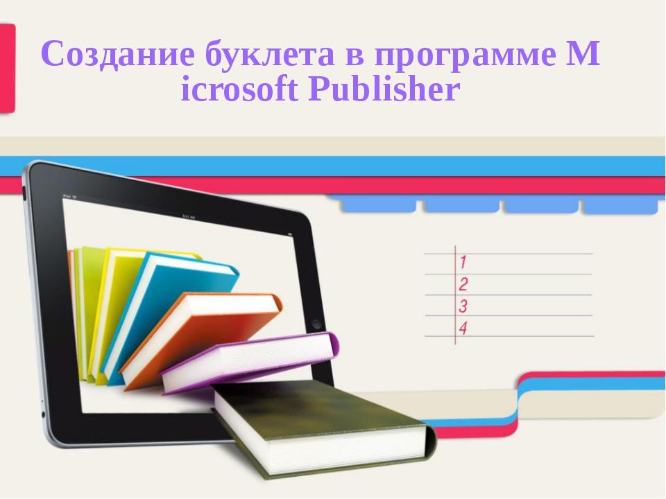 Создание буклета в программе Microsoft Publisher