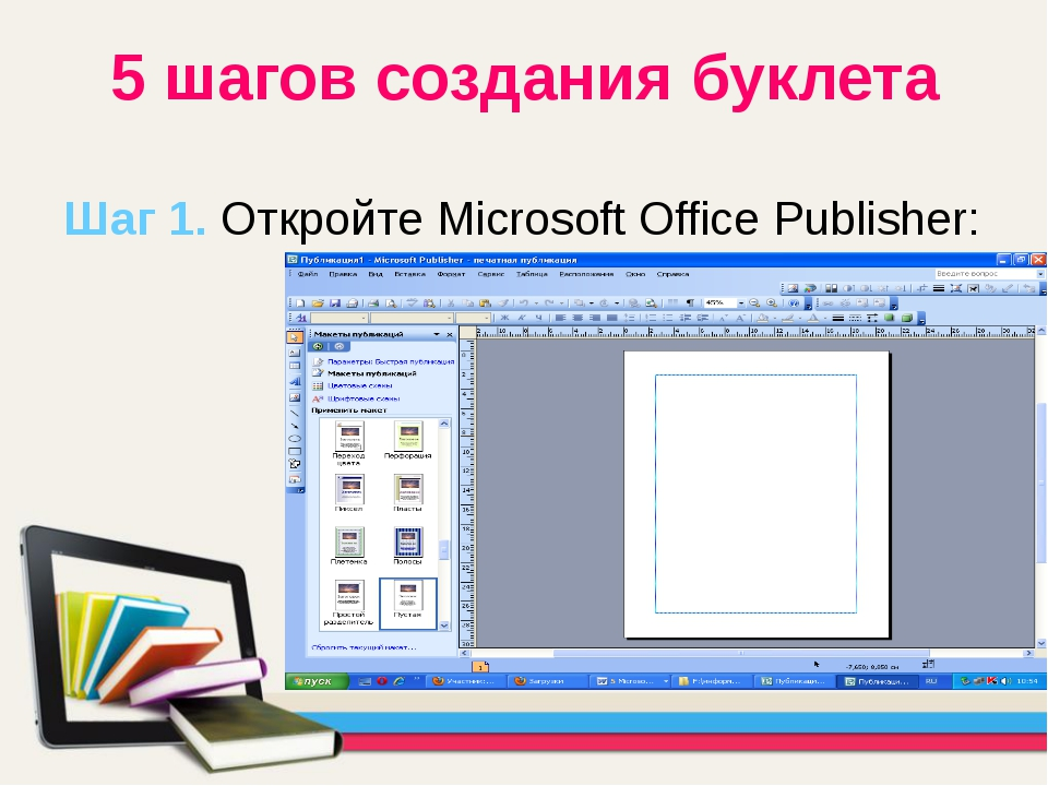 5 шагов создания буклета Шаг 1. Откройте Microsoft Office Publisher:
