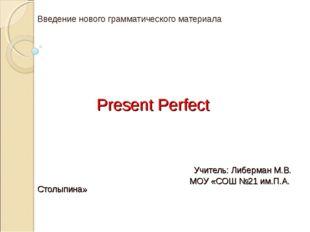Введение нового грамматического материала Present Perfect Учитель: Либерман