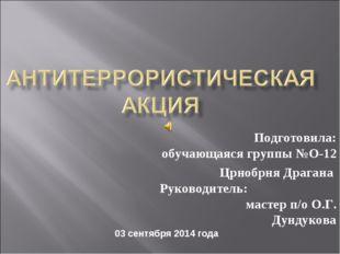 Подготовила: обучающаяся группы №О-12 Црнобрня Драгана Руководитель: мастер