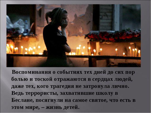 Воспоминания о событиях тех дней до сих пор болью и тоской отражаются в серд...