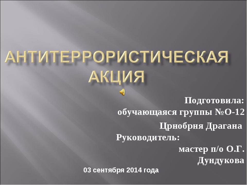 Подготовила: обучающаяся группы №О-12 Црнобрня Драгана Руководитель: мастер...