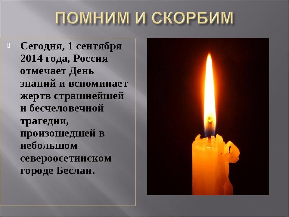 Сегодня, 1 сентября 2014 года, Россия отмечает День знаний и вспоминает жертв...
