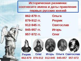 Историческая разминка: соотнесите имена и даты правления первых русских князе